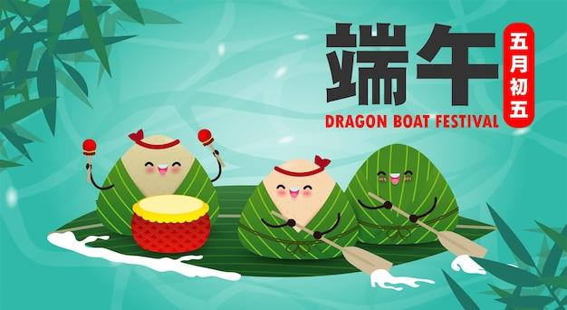 Festival de course de bateaux dragons chinois avec boulette de riz design de personnage mignon joyeux festival de bateaux dragons sur fond de carte de voeuxtraduction festival de bateaux dragons5e jour de mai