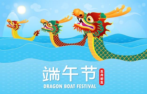 Festival de course de bateaux-dragons chinois avec des boulettes de riz, conception de personnages mignons illustration d'affiche du festival de bateaux-dragons heureux.
