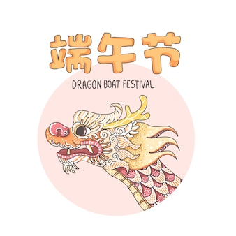 Festival du bateau dragon