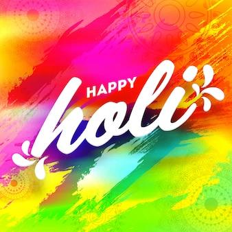 Festival indien des couleurs, texte happy holi sur fond coloré.
