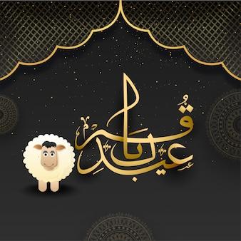 Festival islamique