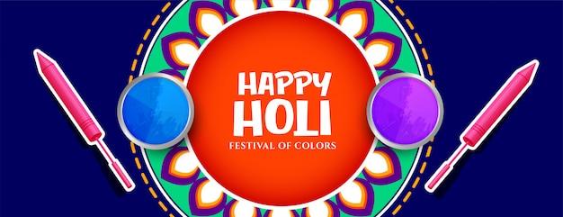 Festival de joyeux holi indien de bannière de couleurs