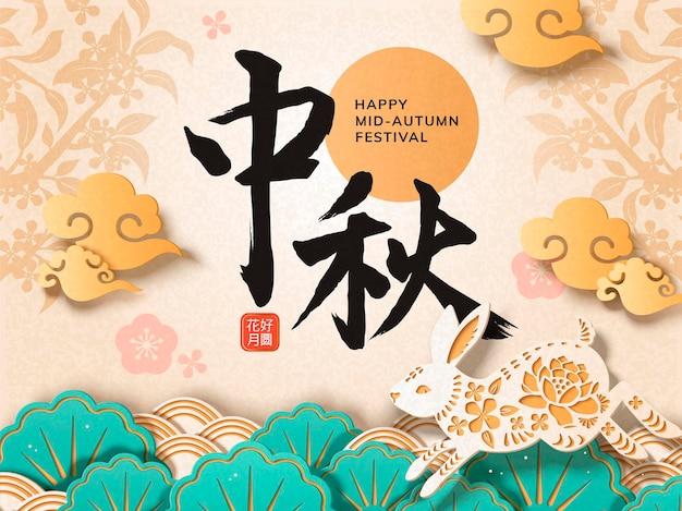 Festival de la mi-automne dans le style art du papier avec festival de la lune en calligraphie chinoise, fleurs épanouies et sceau de mots de pleine lune