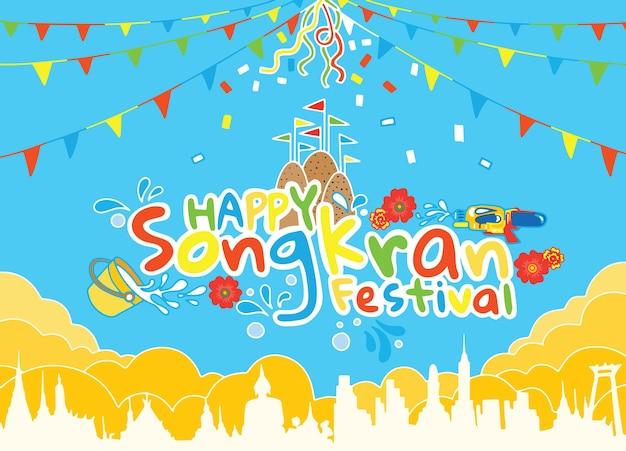 Festival de songkran de fond de conception de thaïlande