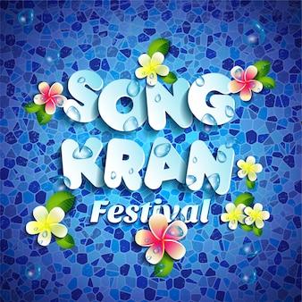 Festival de songkran en thaïlande d'avril