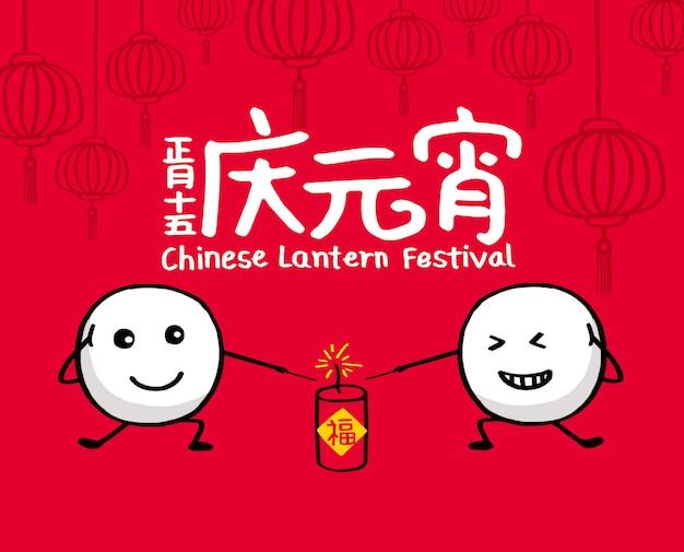 Fête des lanternes chinoises