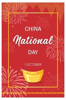 Fête nationale de la chine le 1er octobre bannière