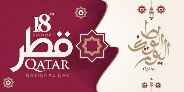 Fête nationale du qatar le 18 décembre