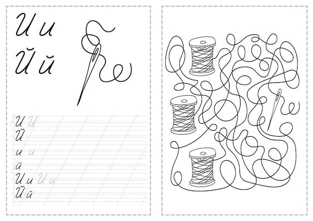 Feuille de traçage des lettres de l'alphabet avec des lettres de l'alphabet russe. pratique d'écriture de base pour les enfants de la maternelle - aiguille