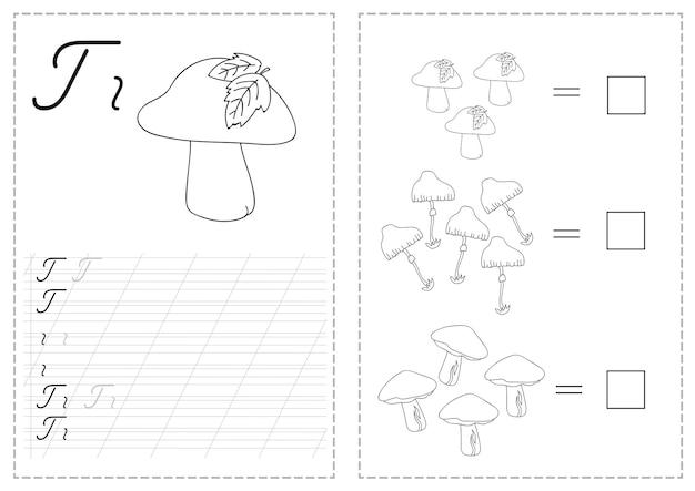 Feuille de traçage des lettres de l'alphabet avec des lettres de l'alphabet russe. pratique d'écriture de base pour les enfants de la maternelle - champignon