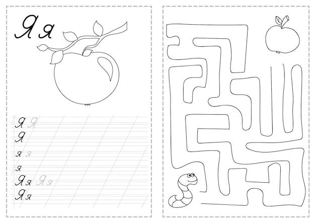 Feuille de traçage des lettres de l'alphabet avec des lettres de l'alphabet russe. pratique d'écriture de base pour les enfants de la maternelle - pomme