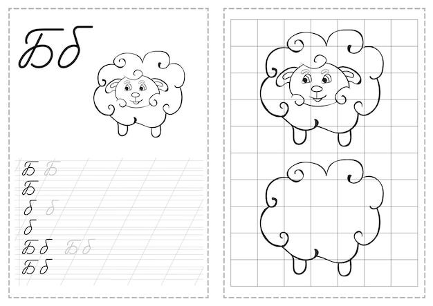 Feuille de traçage des lettres de l'alphabet avec des lettres de l'alphabet russe. pratique d'écriture de base pour les enfants de la maternelle - ram