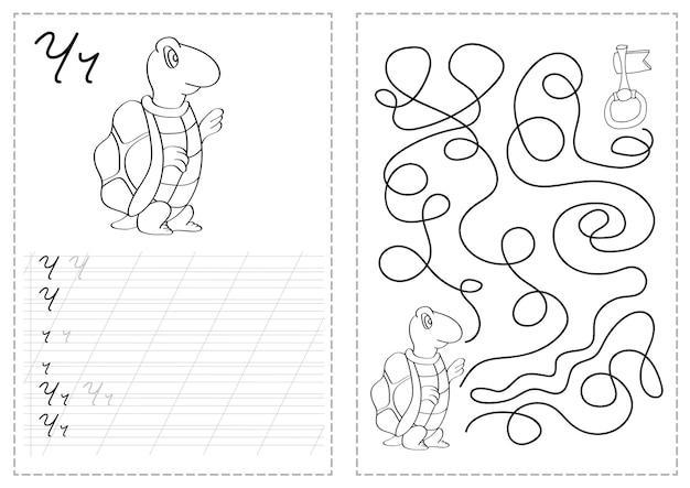 Feuille de traçage des lettres de l'alphabet avec des lettres de l'alphabet russe. pratique d'écriture de base pour les enfants de la maternelle - tortue