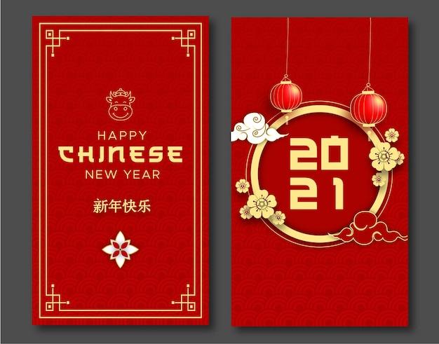 Fleur de lanterne chinoise et nuage avec carte de voeux de bonne année chinoise de langue de message.