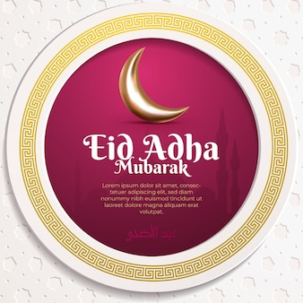 Flyer de médias sociaux de carte de voeux eid adha mubarak avec fond islamique de cercle