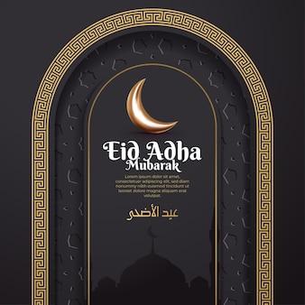 Flyer de médias sociaux de carte de voeux eid adha mubarak avec fond islamique or noir
