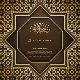 Fond d'art islamique ramadan kareem