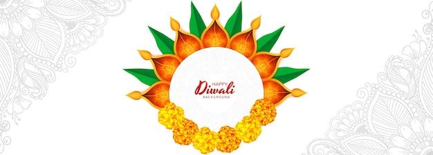 Fond de bannière de carte de vacances festival diwali