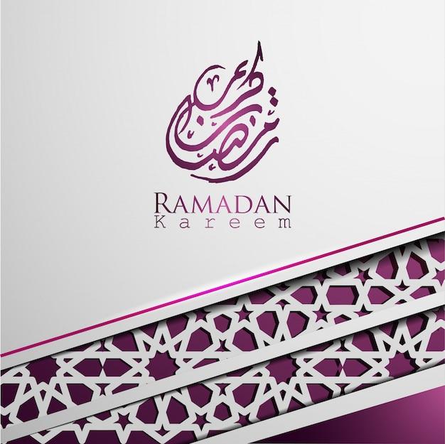 Fond de bannière de carte de voeux islamique ramadan kareem
