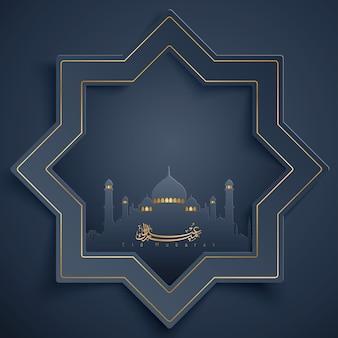 Fond de bannière de souhaits de conception de vecteur islamique de eid mubarak