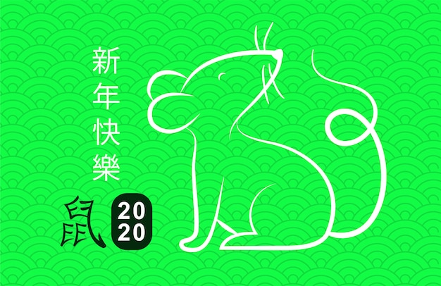 Fond de bonne année chinoise