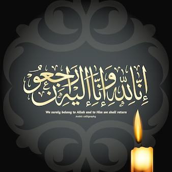 Fond de bougies allumées islamiques