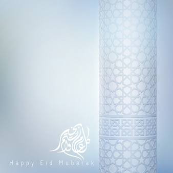 Fond de carte de voeux islamique eid mubarak
