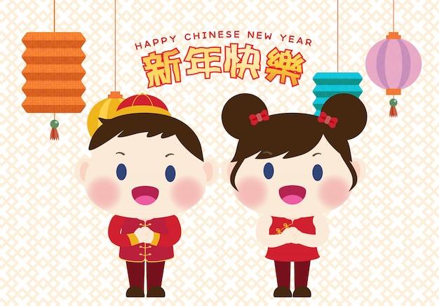 Fond de célébration enfants et nouvel an chinois