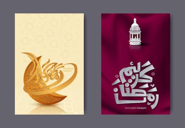 Fond de conception ramadan kareem