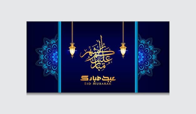 Fond dégradé bleu foncé eid mubarak avec motif mandala et lanterne