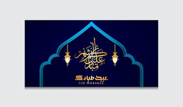 Fond dégradé bleu foncé eid mubarak avec motif de mosquée et lanterne