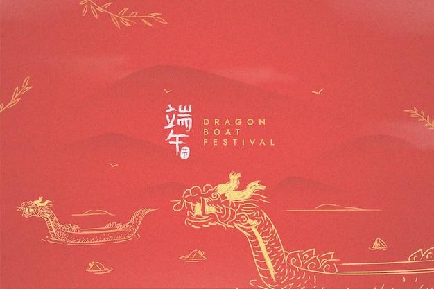 Fond d'écran bateau dragon