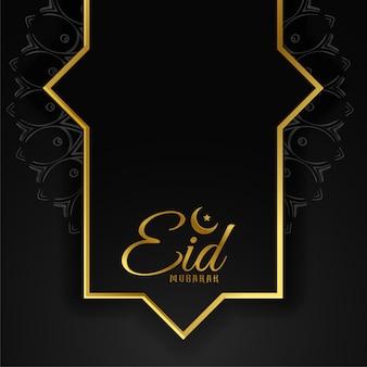 Fond d'eid mubarak premium doré