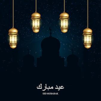 Fond eid mubarak réaliste