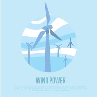 Fond d'énergie éolienne