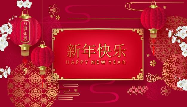 Fond festif classique décoratif chinois pour bannière de vacances
