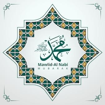 Fond islamique mawlid alnabi avec motif arabe et calligraphie d'anniversaire du prophète mohammad