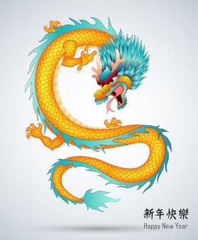 Fond isolé de dragon chinois