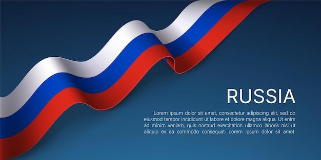 Fond de jour de la russie avec ruban aux couleurs du drapeau national de la fédération de russie