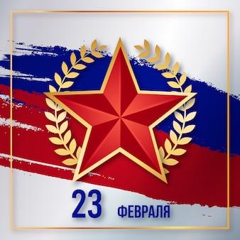 Fond de la journée nationale de la patrie