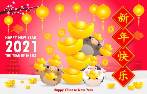 Fond de joyeux nouvel an chinois 2021