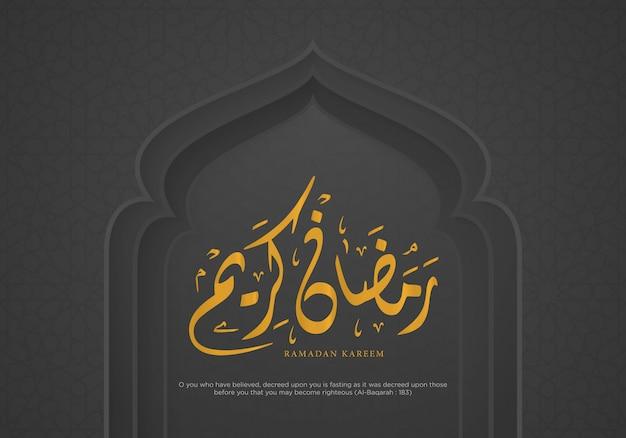 Fond de kareem islamique ramadan