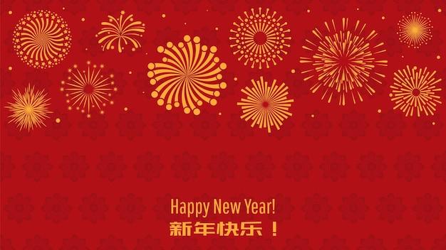 Fond de nouvel an chinois avec feux d'artifice d'or.