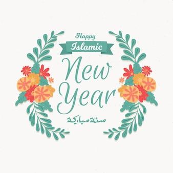 Fond de nouvel an islamique. nouvel an floral islamique.
