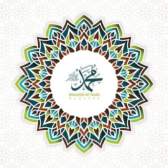 Fond ornemental islamique mawlid alnabi avec motif arabe et calligraphie d'anniversaire de mohammad
