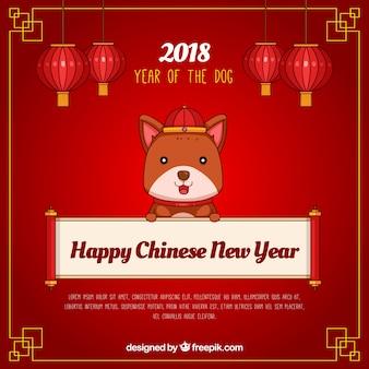 Fond pour la nouvelle année chinoise avec chien plat