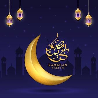 Fond de ramadan kareem pour le modèle de publication sur les médias sociaux avec calligraphie arabe, mosquée, lune et lanterne. traduit: ramadan heureux et saint.