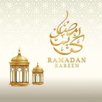 Fond de ramadan kareem pour le modèle de publication des médias sociaux avec calligraphie arabe, motif islamique et lanterne. traduit: ramadan heureux et saint.