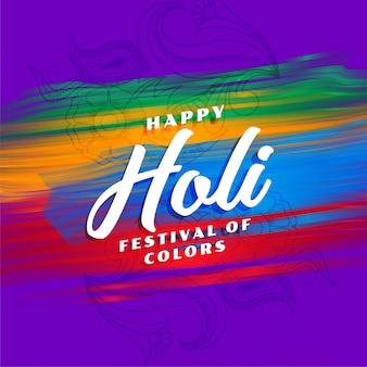 Fond de traits de couleurs abstraites pour le festival de holi