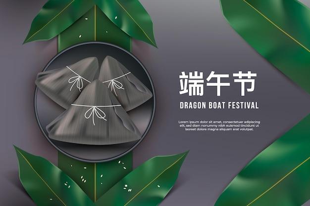 Fond de zongzi du bateau dragon réaliste